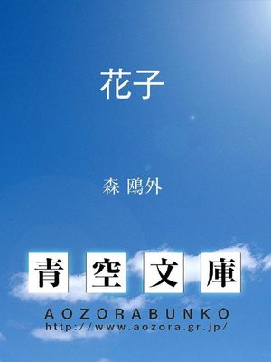 cover image of 花子