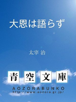 cover image of 大恩は語らず