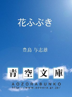 cover image of 花ふぶき