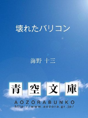 cover image of 壊れたバリコン