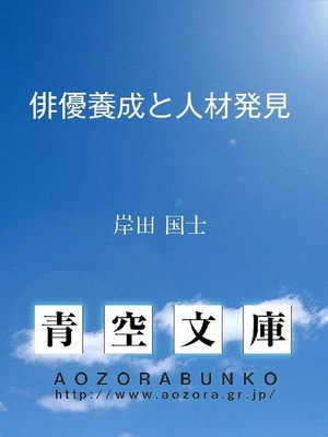 cover image of 俳優養成と人材発見