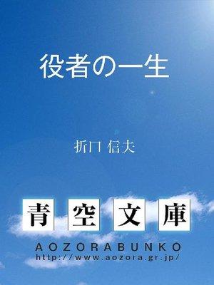 cover image of 役者の一生