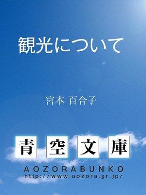 cover image of 観光について