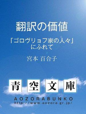 cover image of 翻訳の価値 ——「ゴロヴリョフ家の人々」にふれて——
