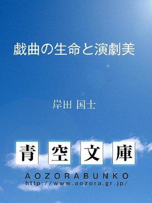 cover image of 戯曲の生命と演劇美