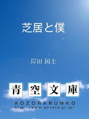 cover image of 芝居と僕