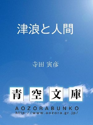 cover image of 津浪と人間