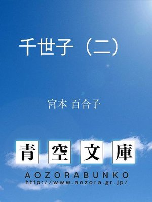 cover image of 千世子(二)