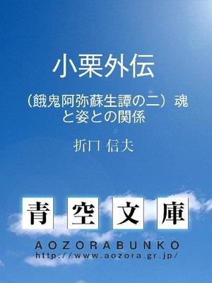 cover image of 小栗外伝 魂と姿との関係