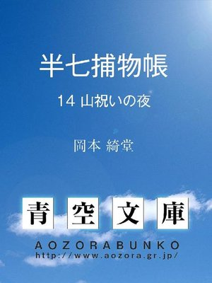cover image of 半七捕物帳 山祝いの夜