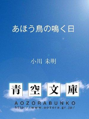 cover image of あほう鳥の鳴く日