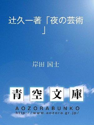 cover image of 辻久一著「夜の芸術」