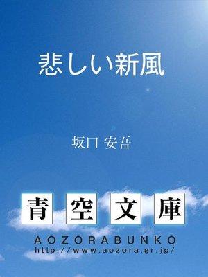 cover image of 悲しい新風