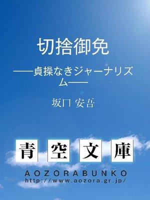 cover image of 切捨御免 ——貞操なきジャーナリズム——