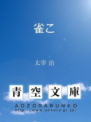 cover image of 雀こ 井伏鱒二へ。津軽の言葉で。