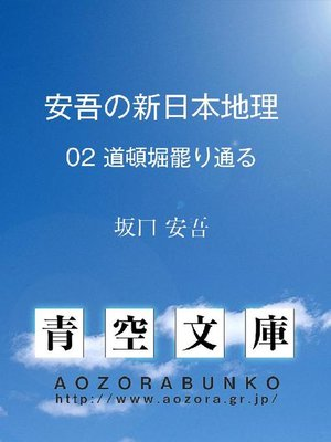 cover image of 安吾の新日本地理 道頓堀罷り通る
