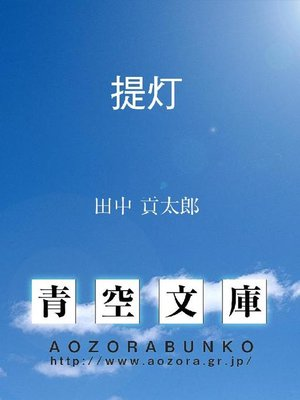 cover image of 提灯