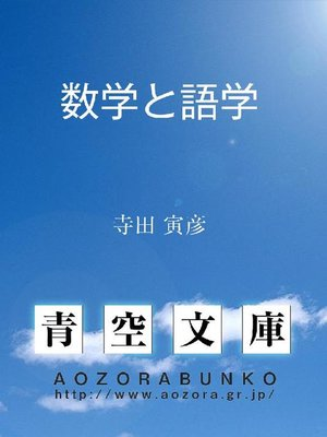 cover image of 数学と語学