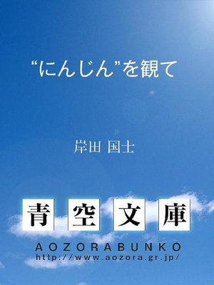 "cover image of ""にんじん""を観て"
