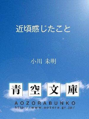 cover image of 近頃感じたこと