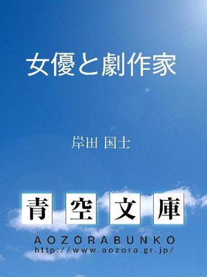 cover image of 女優と劇作家
