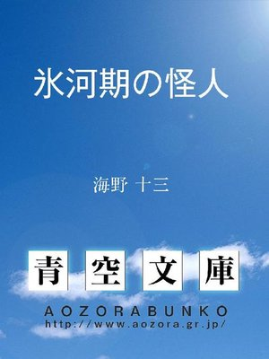 cover image of 氷河期の怪人