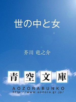 cover image of 世の中と女