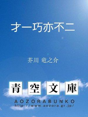 cover image of 才一巧亦不二