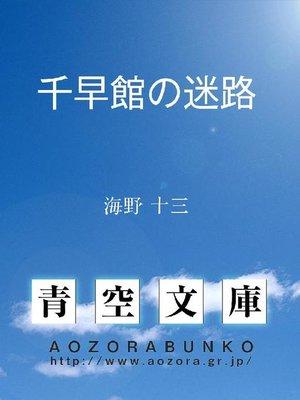 cover image of 千早館の迷路