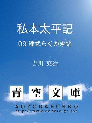 cover image of 私本太平記 建武らくがき帖