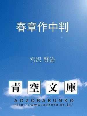 cover image of 春章作中判