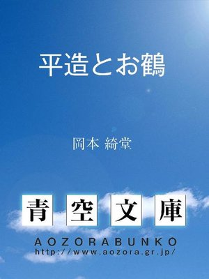 cover image of 平造とお鶴