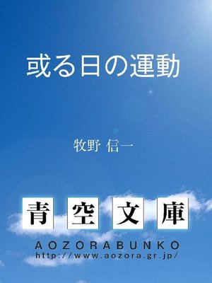 cover image of 或る日の運動