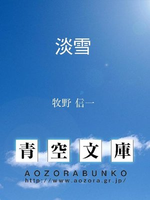 cover image of 淡雪