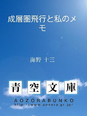 cover image of 成層圏飛行と私のメモ