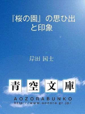 cover image of 『桜の園』の思ひ出と印象