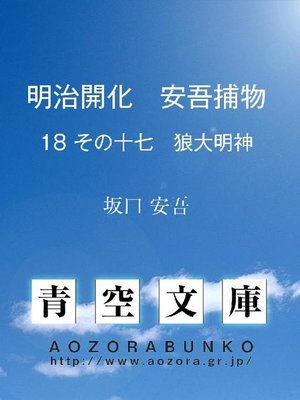 cover image of 明治開化 安吾捕物 その十七 狼大明神