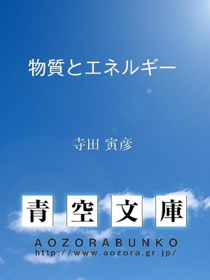 cover image of 物質とエネルギー