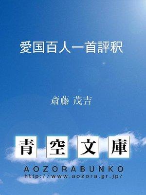 cover image of 愛国百人一首評釈
