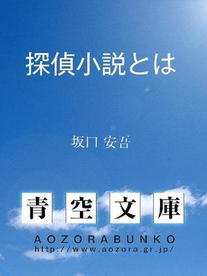 cover image of 探偵小説とは