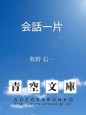 cover image of 会話一片