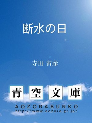 cover image of 断水の日