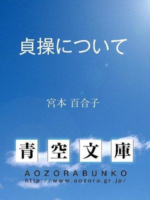 cover image of 貞操について