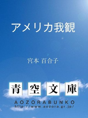 cover image of アメリカ我観