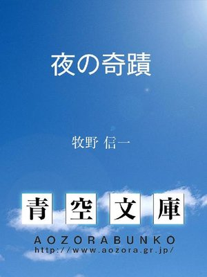 cover image of 夜の奇蹟