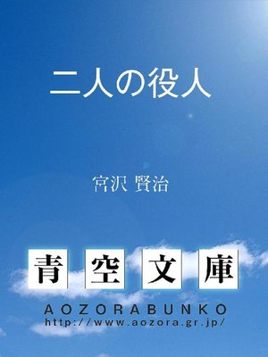 cover image of 二人の役人