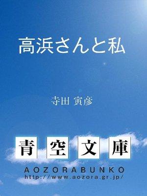 cover image of 高浜さんと私