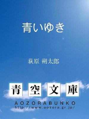 cover image of 青いゆき