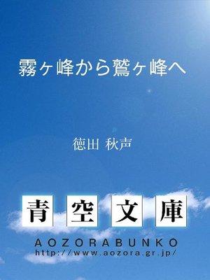 cover image of 霧ヶ峰から鷲ヶ峰へ