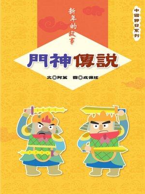 cover image of 門神傳說 Legend of the Door Gods